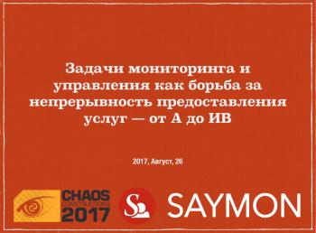 SAYMON_at_CC2017