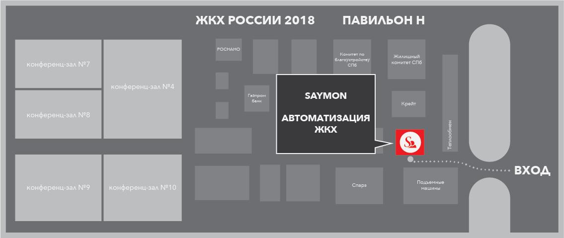 Схема прохода к стенду SAYMON на выставке ЖКХ России