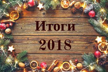 итоги_2018